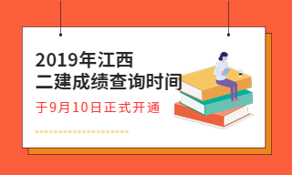 经过将近三个月的等待,江西地区的考生们终于迎来了二级建造师成绩查询的日子。广大考生可登录江西省人事考试网进行查分!